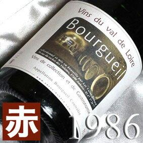 [1986](昭和61年)カーヴ・デュアール  ブルグイユ [1986]Caves Duhard Bourgueil [1986年]フランス/ロワール/赤ワイン/ミディアムボディ/750ml お誕生日・結婚式・結婚記念日のプレゼントに誕生年・生まれ年のワイン!