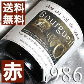 【送料無料】[1986](昭和61年)カーヴ・デュアール  ブルグイユ [1986]Caves Duhard Bourgueil [1986年]フランス/ロワール/赤ワイン/ミディアムボディ/750ml お誕生日・結婚式・結婚記念日のプレゼントに誕生年・生まれ年のワイン!