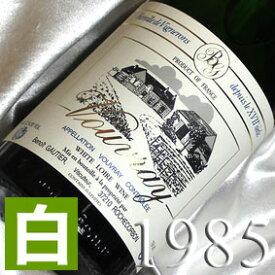 白 やや甘口 [1985] 昭和60年 ヴーヴレ ドミ・セック 750ml フランスワイン ロワール 白ワイン ブノワ・ゴティエ2 1985年 お誕生日 結婚式 結婚記念日のプレゼントに 誕生年 生まれ年のワイン 1985