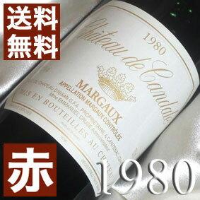 【送料無料】[1980](昭和55年)シャトー ド・カンダル [1980]Chateau de Candale [1980年] フランスワイン/ボルドー/マルゴー/赤ワイン/ミディアムボディ/750ml お誕生日・結婚式・結婚記念日のプレゼントに誕生年・生まれ年のワイン!