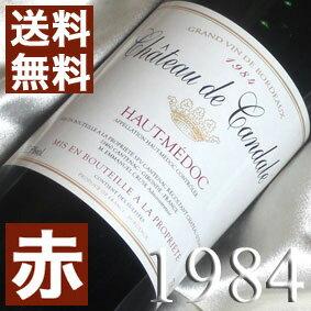 【送料無料】[1984] (昭和59年)シャトー ド・カンダル [1984]Chateau de Candale [1984年] フランスワイン/ボルドー/オー・メドック/赤ワイン/ミディアムボディ/750ml お誕生日・結婚式・結婚記念日のプレゼントに誕生年・生まれ年のワイン!