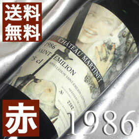 【送料無料】[1986](昭和61年)シャトー マルティネ [1986] Chateau Martinet [1986年]フランスワイン/ボルドー/サンテミリオン/赤ワイン/ミディアムボディ/750ml お誕生日・結婚式・結婚記念日のプレゼントに誕生年・生まれ年のワイン!