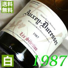 【送料無料】 1987年 白ワイン オークセイ・デュレス レア・セレクション [1987] 750ml フランス ワイン ブルゴーニュ 辛口 ルー・デュモン [1987] 昭和62年 お誕生日 結婚式 結婚記念日 プレゼント 誕生年 生まれ年 wine
