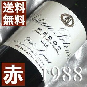 【送料無料】[1988](昭和63年)シャトー ポタンサック [1988] Chateau Potensac [1988年]フランスワイン/ボルドー/メドック/赤ワイン/ミディアムボディ/750ml お誕生日・結婚式・結婚記念日のプレゼントに誕生年・生まれ年のワイン!