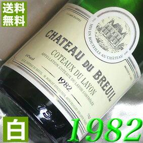 【送料無料】白ワイン・[1982](昭和57年)コトー・デュ レイヨン [1982] Coteaux du Layon [1982年] フランスワイン/ロワール/白ワイン/甘口/750ml/シャトー・デュ・ブルイユ2 お誕生日・結婚式・結婚記念日のプレゼントに生まれ年のワイン!