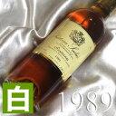 [1989](平成元年)シャトー シュデュイロー [1989]  ハーフボトル Chateau Suduiraut [1989年] 1/2 フランスワイン/ボルドー/AOC ソーテルヌ/白ワイン/極甘口/375ml/2お誕生日・結婚式・結婚記念日のプレゼントに生まれ年のワイン!