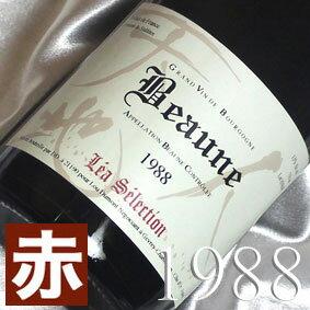 [1988](昭和63年)ボーヌ・ルージュ レア・セレクション [1988] Beaune Rouge Lea Selection [1988年] フランス/ブルゴーニュ/赤ワイン/ミディアムボディ/750ml/ルー・デュモン2-180404  お誕生日・結婚式・結婚記念日のプレゼントに生まれ年のワイン!