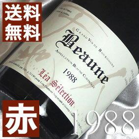 【送料無料】[1988](昭和63年)ボーヌ・ルージュ レア・セレクション [1988] Beaune Rouge [1988年] フランス/ブルゴーニュ/赤ワイン/ミディアムボディ/750ml/ルー・デュモン2-180430 お誕生日・結婚式・結婚記念日のプレゼントに生まれ年のワイン!