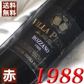 【送料無料】[1988](昭和63年)ロッツァーノ [1988] Rozzano [1988年] イタリアワイン/マルケ/赤ワイン/ミディアムボディ/750ml/ヴィラ・ピーニャ3 お誕生日・結婚式・結婚記念日のプレゼントに誕生年・生まれ年のワイン!