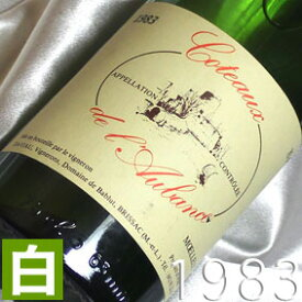白 甘口 [1983] 昭和58年 コトー ド ローバンス 750ml フランス ロワール 白ワイン バブリュ 1983年 お誕生日 結婚式 結婚記念日のプレゼントに 誕生年 生まれ年のワイン 1983