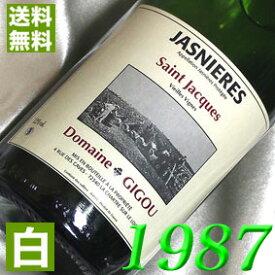 【送料無料】 1987年 白ワイン ジャスニエール [1987] 750ml フランス ワイン ロワール やや辛口 ドメーヌ・ジグ [1987] 昭和62年 お誕生日 結婚式 結婚記念日の プレゼント に誕生年 生まれ年のワイン!