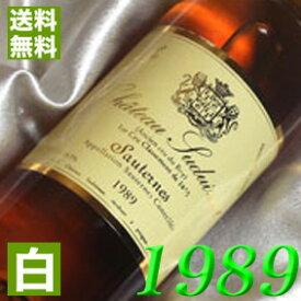 【送料無料】[1989](平成元年)シャトー シュデュイロー [1989] Chateau Suduiraut [1989年] フランスワイン/ボルドー/ソーテルヌ/白ワイン/極甘口/750ml/4 お誕生日・結婚式・結婚記念日のプレゼントに生まれ年のワイン!