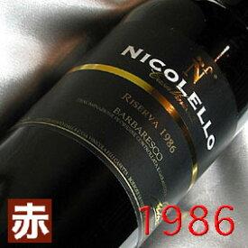[1986](昭和61年)バルバレスコ リゼルヴァ [1986] Barbaresco Riserva [1986年] イタリアワイン/ピエモンテ/赤ワイン/ミディアムボディ/750ml/ニコレッロ3 お誕生日・結婚式・結婚記念日のプレゼントに誕生年・生まれ年のワイン!