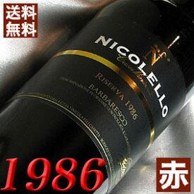 【送料無料】[1986](昭和61年)バルバレスコ リゼルヴァ [1986] Barbaresco Riserva [1986年] イタリアワイン/ピエモンテ/赤ワイン/ミディアムボディ/750ml/ニコレッロ3 お誕生日・結婚式・結婚記念日のプレゼントに誕生年・生まれ年のワイン!