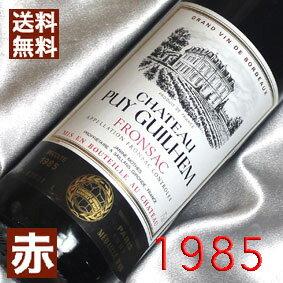 【送料無料】[1985](昭和60年)シャトー ピュイ ギュイエム [1985] Chateau Puy Guilhem [1985年] フランス/ボルドー/フロンサック/赤ワイン/ミディアムボディ/750ml/4 お誕生日・結婚式・結婚記念日のプレゼントに誕生年・生まれ年のワイン!