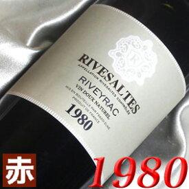 [1980] (昭和55年)リヴザルト [1980] Rivesaltes [1980年] フランスワイン/ラングドック/甘口/750ml/リヴェイラック2 お誕生日・結婚式・結婚記念日のプレゼントに誕生年・生まれ年のワイン!