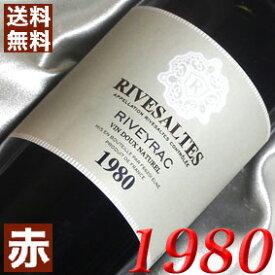 【送料無料】[1980] (昭和55年)リヴザルト [1980] Rivesaltes [1980年] フランスワイン/ラングドック/甘口/750ml/リヴェイラック2 お誕生日・結婚式・結婚記念日のプレゼントに誕生年・生まれ年のワイン!