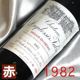 [1982](昭和57年)シャトー デュプレシ ファブレ [1982] Chateau Duplessis Fabre [1982年] フランスワイン/ボルドー/ムーリス/赤ワイン/ミディアムボディ/750ml/4 お誕生日・結婚式・結婚記念日のプレゼントに誕生年・生まれ年のワイン!