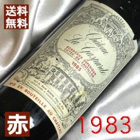 【送料無料】[1983](昭和58年)シャトー ラ・ガスパード [1983] Chateau La Gasparde [1983年] フランスワイン/ボルドー/赤ワイン/ミディアムボディ/750ml/4 お誕生日・結婚式・結婚記念日のプレゼントに誕生年・生まれ年のワイン!