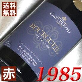 【送料無料】 1985年 ブルグイユ [1985] 750ml フランス ワイン ロワール 赤ワイン ミディアムボディ カーヴ・デュアール [1985] 昭和60年 お誕生日 結婚式 結婚記念日の プレゼント に誕生年 生まれ年のワイン!