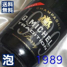 【送料無料】シャンパン・白 [1989](平成元年)ギィ・ミッシェル トラディション ブリュット [1989] Guy Michel [1989年] フランスワイン/シャンパーニュ/スパークリング/辛口/750ml/3お誕生日・結婚式・結婚記念日のプレゼントに生まれ年のワイン!