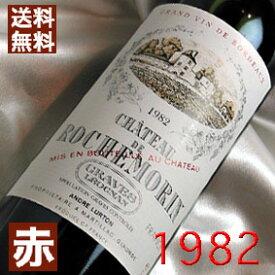 【送料無料】[1982](昭和57年)シャトー ド・ロッシュモラン [1982] Chateau de Rochemolin [1982年] フランスワイン/ボルドー/グラーヴ/赤ワイン/ミディアムボディ/750ml/6 お誕生日・結婚式・結婚記念日のプレゼントに誕生年・生まれ年のワイン!
