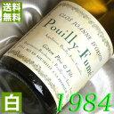 【送料無料】白ワイン・[1984](昭和59年)プイィ・フュメ クロ・ジョアンヌ ドリオン [1984] Pouilly Fume [1984年] フランス/ロワール/白ワイン/辛口/750ml/ジトン3 お誕生日・結婚式・結婚記念日のプレゼントに誕生年・生まれ年のワイン!