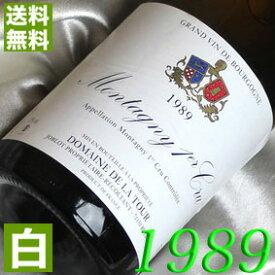 【送料無料】[1989](平成元年)白ワイン モンタニー プルミエ・クリュ [1989] Montagny 1er Cru Blanc [1989年] フランス/ブルゴーニュ/白ワイン/辛口/750ml/ラ・トゥール お誕生日・結婚式・結婚記念日のプレゼントに生まれ年のワイン!