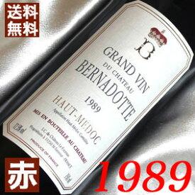 【送料無料】 [1989] 平成元年 シャトー ベルナドット [1989] Chateau Bernadotte 1989年 フランスワイン ボルドー オー メドック 赤ワイン ミディアムボディ 750ml お誕生日 結婚式 結婚記念日のプレゼントに 誕生年 生まれ年 の ワイン
