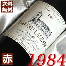 【送料無料】[1984](昭和59年)シャトー ラグランジェ [1984] Chateau Lagrange [1984年] フランスワイン/ボルドー/サンジュリアン/赤ワイン/ミディアムボディ/750ml お誕生日・結婚式・結婚記念日のプレゼントに誕生年・生まれ年のワイン!