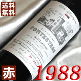 【送料無料】1988年 シャトー・フォンテストー [1988] 750ml フランス ワイン ボルドー オー・メドック 赤ワイン ミディアムボディ 1988 昭和63年 お誕生日 結婚式 結婚記念日の プレゼントに生まれ年 wine
