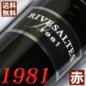 【送料無料】[1981](昭和56年)リヴザルト [1981] 500ミリ Rivesaltes [1981年] フランスワイン/ラングドック/赤ワイン/甘口/500ml/NSCR お誕生日・結婚式・結婚記念日のプレゼントに誕生年・生まれ年のワイン!