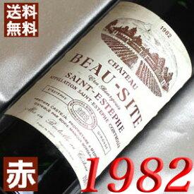 【送料無料】[1982](昭和57年)シャトー ボー・シット [1982] Chateau Beau Site [1982年] フランスワイン/ボルドー/サンテステフ/赤ワイン/ミディアムボディ/750ml お誕生日・結婚式・結婚記念日のプレゼントに誕生年・生まれ年のワイン!