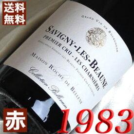 【送料無料】[1983](昭和58年)サヴィニー・ボーヌ シャルニエール [1983] Savigny Beaune [1983年] フランス/ブルゴーニュ/赤ワイン/ミディアムボディ/750ml/ロッシュ・ド・ベレーヌ お誕生日・結婚式・結婚記念日のプレゼントに誕生年・生まれ年のワイン!
