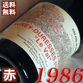 【送料無料】[1986](昭和61年)オークセイ デュレス ル・ヴァル ルージュ [1986] Auxey Duresses [1986年] フランスワイン/ブルゴーニュ/赤ワイン/ミディアムボディ/750ml/ドメーヌ・ロワ お誕生日・結婚式・結婚記念日のプレゼントに生まれ年のワイン!