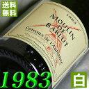 【送料無料】白 甘口 [1983] 昭和58年 コトー ド ローバンス 750ml フランス ロワール 白ワイン バブリュ 1983年 お誕生日 結婚式 結婚記念日のプレゼントに 誕生年 生まれ年のワ