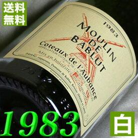 【送料無料】 白ワイン 1983年 コトー・ド・ローバンス [1983] 750ml フランス ワイン ロワール 甘口 バブリュ [1983] 昭和58年 お誕生日 結婚式 結婚記念日の プレゼント に誕生年 生まれ年 wine