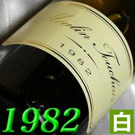 白ワイン・[1982](昭和57年)コトー・デュ レイヨン [1982] Coteaux du Layon 1982年 フランスワイン/ロワール/ 白 ワイン /甘口/750ml/ムーラン・トゥーシェ お誕生日・結婚式・結婚記念日の プレゼント に生まれ年のワイン!