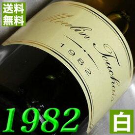 【送料無料】白ワイン・[1982](昭和57年)コトー・デュ レイヨン [1982] Coteaux du Layon 1982年 フランスワイン/ロワール/ 白 ワイン /甘口/750ml/ムーラン・トゥーシェ お誕生日・結婚式・結婚記念日の プレゼント に生まれ年のワイン!
