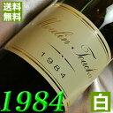 【送料無料】白ワイン・[1984](昭和59年)コトー・デュ レイヨン [1984] Coteaux du Layon [1984年] フランスワイン…