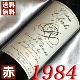 【送料無料】[1984](昭和59年)シャトー クラルク [1984] Chateau Clarke 1984年 フランスワイン/ボルドー/リストラック/ 赤 ワイン /ミディアムボディ/750ml お誕生日・結婚式・結婚記念日のプレゼントに誕生年・生まれ年のワイン!