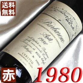 【送料無料】[1980](昭和55年)バルバレスコ アジリ [1980] Barbaresco Asili 1980年 イタリアワイン/ピエモンテ/ 赤 ワイン /ミディアムボディ/750ml/チェレット お誕生日・結婚式・結婚記念日のプレゼントに誕生年・生まれ年のワイン!