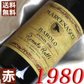 【送料無料】[1980](昭和55年)バローロ マルチェナスコ [1980] Barolo Marcenasco 1980年 イタリアワイン/ピエモンテ/ 赤 ワイン /ミディアムボディ/750ml/レナート・ラッティ お誕生日・結婚式・結婚記念日のプレゼントに誕生年・生まれ年のワイン!