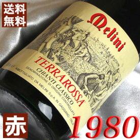 【送料無料】[1980](昭和55年)キャンティ クラシコ テッラロッサ [1980] Chianti Classico 1980年 イタリアワイン/トスカーナ/ 赤 ワイン /ミディアムボディ/750ml/メリーニ お誕生日・結婚式・結婚記念日のプレゼントに誕生年・生まれ年のワイン!
