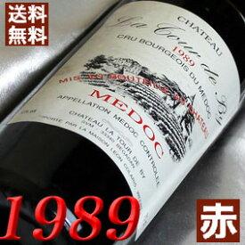 [1989] 平成元年 シャトー ラ・トゥール・ド・ビ 1989 Chateau La Tour de By 1989年 フランス ボルドー メドック 赤ワイン ミディアムボディ 750mlお誕生日 結婚式 結婚記念日 の プレゼント に 誕生年 生まれ年のワイン!【送料無料】 ワイン wine