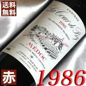 【送料無料】[1986](昭和61年)シャトー ラ・トゥール ド・ビ [1986] Chateau La Tour de By 1986年 フランスワイン/ボルドー/メドック/ 赤 ワイン /ミディアムボディ/750ml お誕生日・結婚式・結婚記念日の プレゼント に誕生年・生まれ年のワイン!