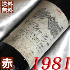 【送料無料】[1981](昭和56年)シャトー ヨン・フィジャック [1981] Chateau Yon Fijeac 1981年 フランスワイン/ボルドー/サンテミリオン/赤ワイン/ミディアム/750ml お誕生日・結婚式・結婚記念日のプレゼントに生まれ年のワイン!
