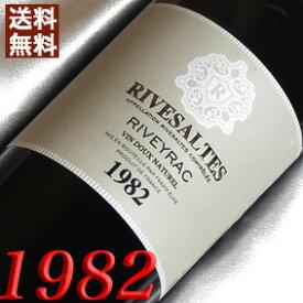 【送料無料】[1982](昭和57年)リヴザルト [1982] Rivesaltes 1982年 フランス ワイン /ラングドック/甘口/750ml/リヴェイラック お誕生日・結婚式・結婚記念日の プレゼント に誕生年・生まれ年のワイン!