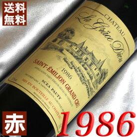 【送料無料】[1986](昭和61年)シャトー ラ・グラース・デュー [1986] Chateau La Grace Dieu 1986年フランスワイン/ボルドー/サンテミリオン/ 赤 ワイン /ミディアムボディ/750ml お誕生日・結婚式・結婚記念日の プレゼント に誕生年・生まれ年のワイン!