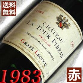 【送料無料】[1983](昭和58年)シャトー ラ・トゥール ピブラン [1983] Chateau La Tour Pibran [1983年] フランスワイン/ボルドー/ポイヤック/赤ワイン/ミディアムボディ/750ml お誕生日・結婚式・結婚記念日のプレゼントに誕生年・生まれ年のワイン!